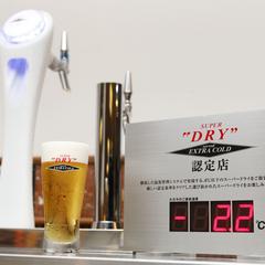 ◎【平日5室限定】話題の氷点下で飲むビール付!アサヒスーパードライエクストラコールド