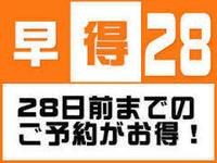 【早得28】28日前までのご予約限定プラン♪ADVANCE28さき楽