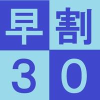 【早割30】《さき楽》1000円お得!3大特典付限定プラン伊勢海老のお刺身付【部屋食】