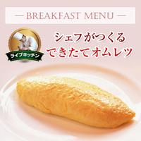 【早割☆21!】21日前までの早期予約が断然お得!和洋朝食バイキング付!【朝食付き】