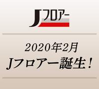 【Jフロアー限定・朝食付】上質STAY☆高級シモンズベット&女性に人気!ミラブルシャワーヘッド