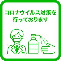 【テレワークプラン】7時〜23時(最大12時間・全室WIFI完備)