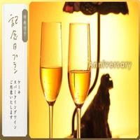 【記念日プラン】ケーキ&スパークリングワインでお祝い♪旬のふるさと料理〜奥嬬恋温泉の源泉掛流し♪
