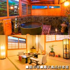 ◆【別館離れ】半露天風呂付客室(8畳)