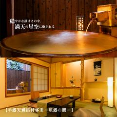 半露天風呂付-星露の間-◆(和室6畳+樽半露天風呂)<喫煙>