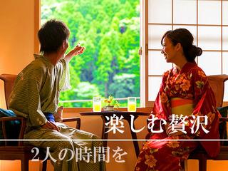 ◆【カップル&ご夫婦限定】〜*記念日を彩る*〜<4大特典プラン>【〜花ごよみ会席〜】