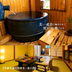 ◆半露天風呂付-藍の間-◆(和室7.5畳+次の間+半露天)