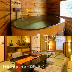 【訳あり】掛け流し温泉☆半露天風呂付客室【紅藤の間】
