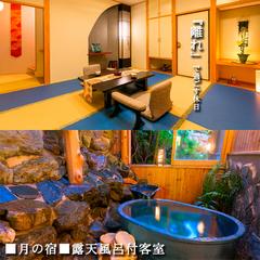 ■露天風呂付離れ-月の宿-■(和室8畳+ロフト+半露天風呂)