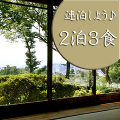 【2泊3食】観光+当庵人気の朝食&夕食も楽しむ♪連泊プラン