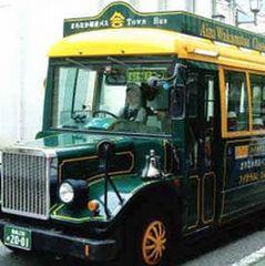 ハイカラさんバスで城下町周遊♪市内周遊チケット付プラン