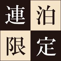 ◆【連泊割】夕食は選べる定食など約10種類!天然温泉展望大浴場ホテル♪《夕食+100円軽朝食付》