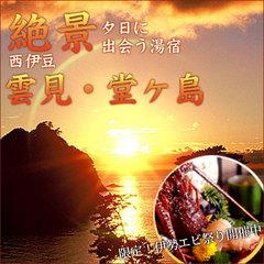 【当宿オススメ】伊勢海老&あわびコース!4つ星以上&おひとり15,000円以下!