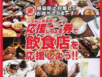 【新しいおおいた旅割対象プラン】●3500円(×人数)分お食事券セットプラン(朝食付き)