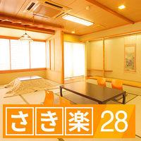 【さき楽28】早めの予約でポイントアップ!広々快適の和室15畳に泊まるプラン【早割り28】