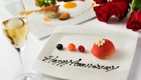 ■記念日 アニバーサリープラン(夕食・朝食付き)〜記念日を祝うフレンチディナー〜