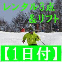 ◆2つのスキー場共通リフト券+レンタル3点◆【1日分】付プラン 【お先でスノ。】