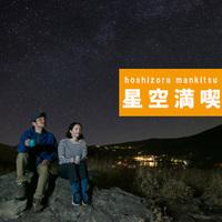 星空ツアー付きプラン☆白樺高原の夜空に輝く別世界☆【体験】