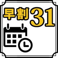 ◎【早割31】31日前までの早期割プラン(素泊まり)《全室Wi-Fi/シモンズ社製ベッド》【さき楽】