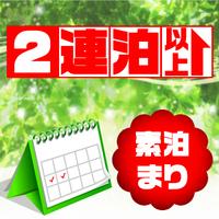 【秋冬旅セール】【2連泊以上清掃なしecoプラン】(素泊り)《Wi-Fi/シモンズ社製ベッド》