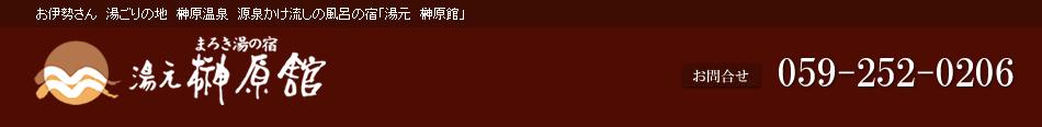 お伊勢さん 湯ごりの地 榊原温泉 源泉かけ流しの風呂の宿「湯元 榊原舘」