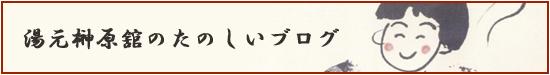 湯元榊原舘のたのしいブログ