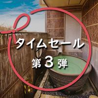 ■タイムセール第3弾■★露天風呂付客室がふたりで最大4,000円OFF★露天風呂客室に泊まるなら今!