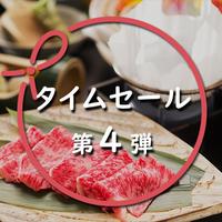■タイムセール第4弾■★榊会席に無料グレードUP★60日前のご予約が条件!松阪牛に舌鼓♪