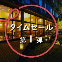 ■タイムセール第1弾■★2人で最大10000円OFF★夕食の時間は17時半指定。神出鬼没のお得プラン