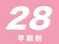 【早割28】早めDEもっとお得♪選べる具材のサンドウィッチバイキング≪1泊朝食付≫【さき楽】