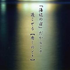 """【ビジネスプラン】『絶景露天風呂』から眺める""""夕陽""""と温泉""""に癒されて♪☆疲労回復☆"""