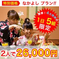 ◆なかよしプラン◆1日5組限定!<ふたりで26000円〜>特別価格☆安心の部屋食ほか豪華4大特典付♪