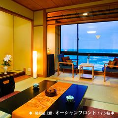 ■絶景最上階■【オーシャンフロント 和室7.5帖】