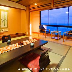 ■絶景最上階■【オーシャンフロント 和室10帖】