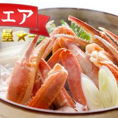 """★蟹フェア[一つ星]★ """"冬の贅"""" を3種の料理で♪地物ブランド蟹""""まるごと1杯""""召し上がれ!"""