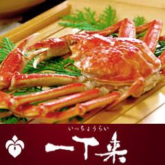 【新鮮海の幸×活ズワイガニ】日本海の味覚勢揃い![1泊2食付] 現金特価