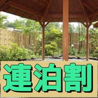 【連泊ステイ】草津の中心 旅の拠点に!和食が食べたい方のために和食のみ確約♪和の美食プラン料理!!