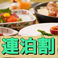 【連泊ステイ】草津の中心 旅の拠点に!3連泊までならご夕食は日替わり和風コース料理!!お食事処プラン