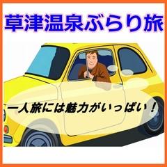 【平日限定この価格♪】一人で行きたいっ! 草津温泉ぶらり一人旅プラン <割増料金無し&特典付!>