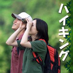 【登山家応援!特典付】爽やかな空気の大自然を満喫♪≪アウトドアにハイキング≫もおススメ★
