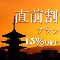"""★直前割★【15%OFF】『京都駅徒歩1分』でアクセス抜群!""""お得で便利""""な京都旅♪"""