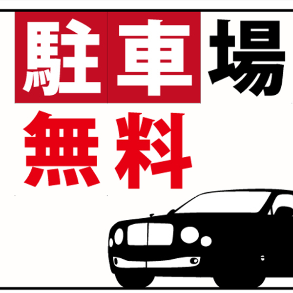 【週末セール】◆週末・祝日割引プラン◆【春得】カップルイチオシ!