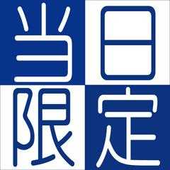 ◆当日販売限定プラン!◆ビジネスイチオシ!駐車場無料(23台分・先着順) ★WIFI全室無料完備
