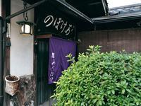 【会席料理】料理旅館で四季折々の味覚を満喫<夕朝2食付き・会席料理プラン>