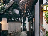 【夕定食と和朝食】料理旅館の夕食をお手頃に楽しむ<夕朝2食付きプラン>