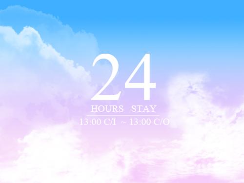 ゆったり!最大24時間ステイ☆13時〜翌日13時☆≪朝食付き≫2020年10月以降