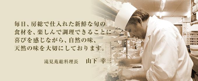 滝見苑総料理長 山下幸三
