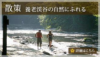 客室 〜養老渓谷の自然にふれる〜