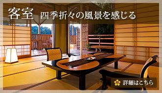客室 〜四季折々の風景を感じる〜