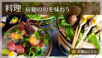 客室 〜房総の旬を味わう〜